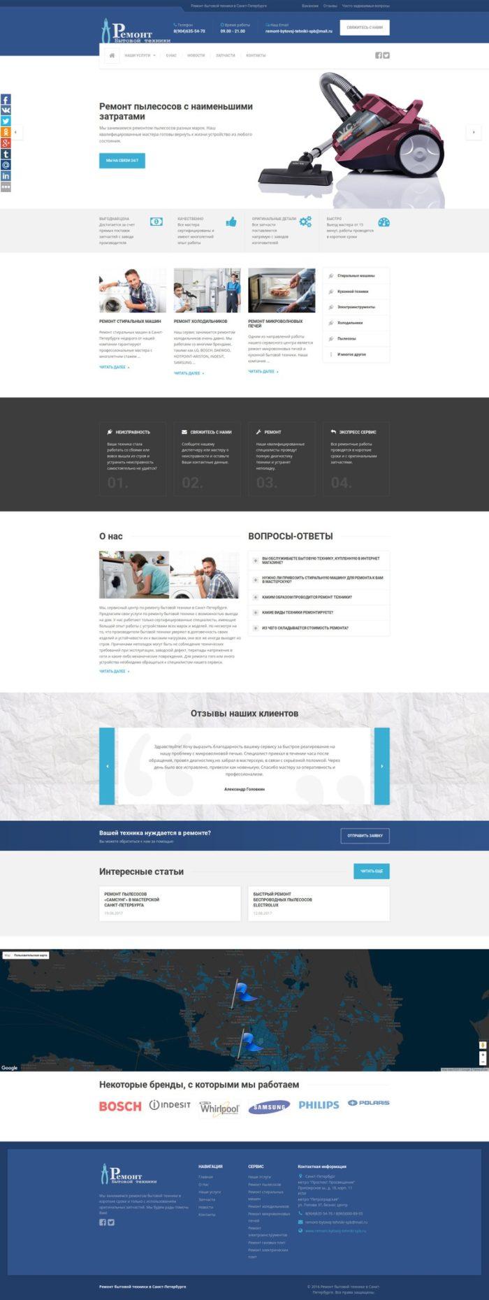 Сайт компании по ремонту бытовой техники с встроенным магазином запчастей